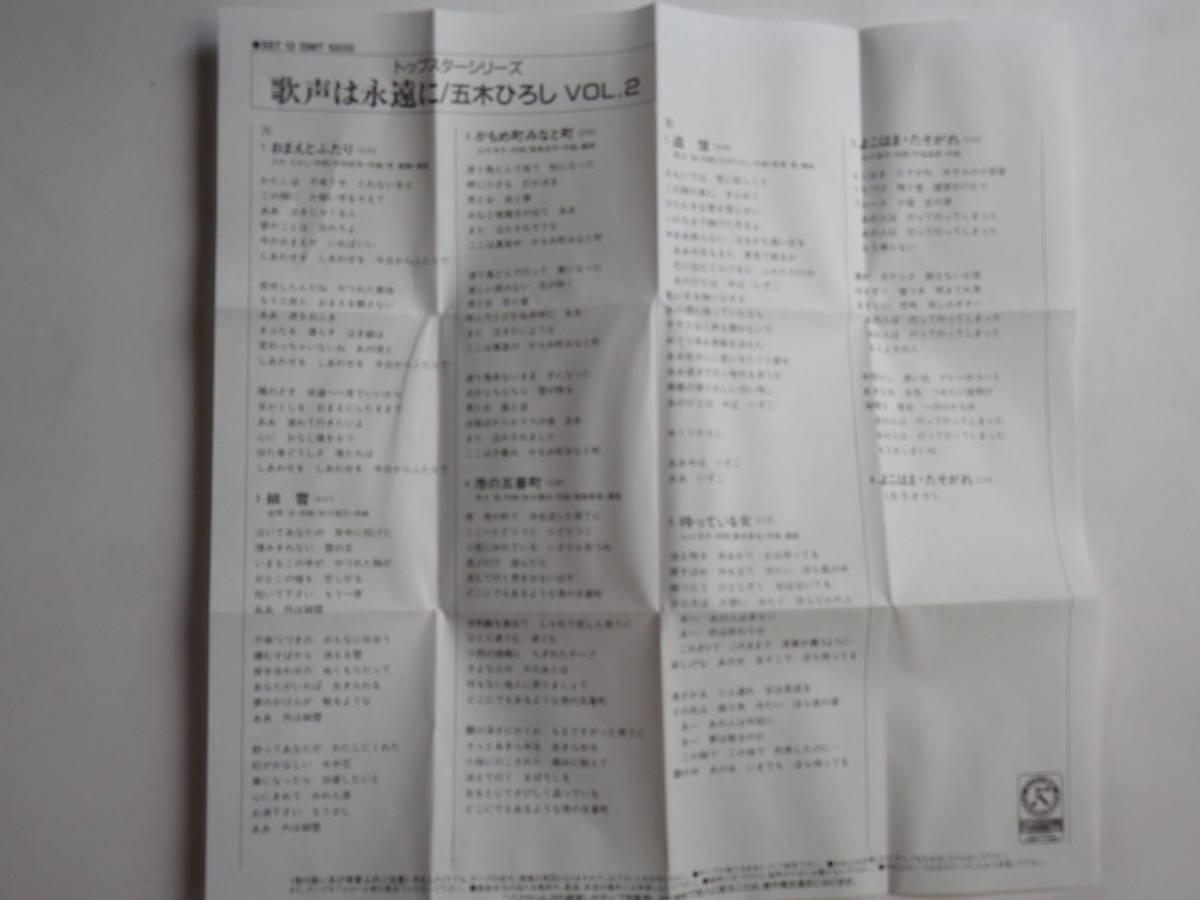 カセット 五木ひろし Vol.2 トップスター歌声は永遠に 歌詞カード付  中古カセットテープ多数出品中!_画像9