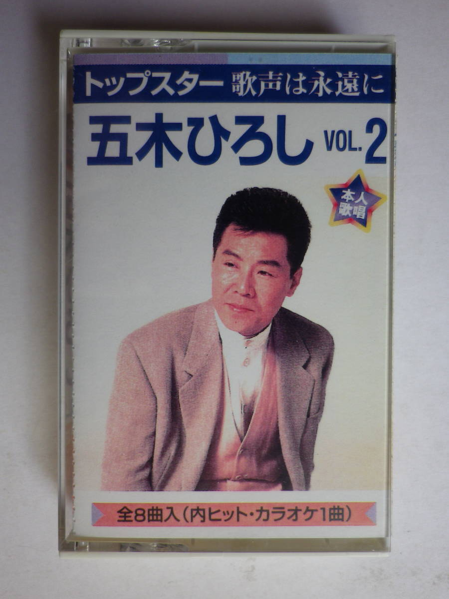 カセット 五木ひろし Vol.2 トップスター歌声は永遠に 歌詞カード付  中古カセットテープ多数出品中!_画像2