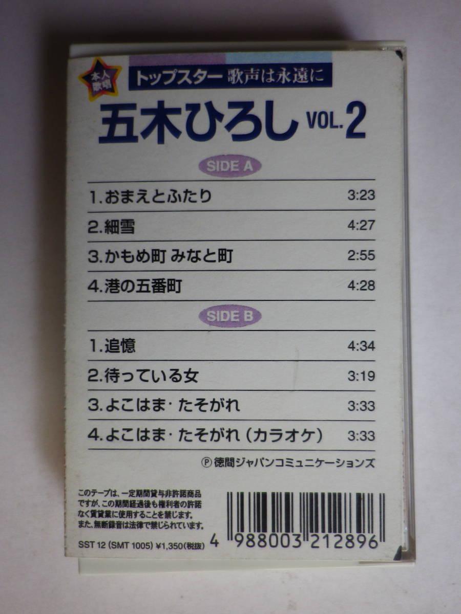 カセット 五木ひろし Vol.2 トップスター歌声は永遠に 歌詞カード付  中古カセットテープ多数出品中!_画像3