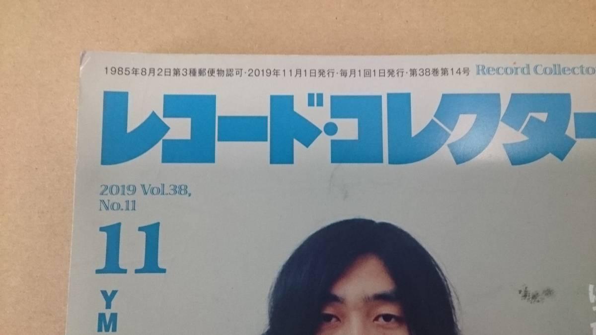 レコードコレクターズ【2019ー11月号】美品 細野晴臣 特集 BKHY_画像2
