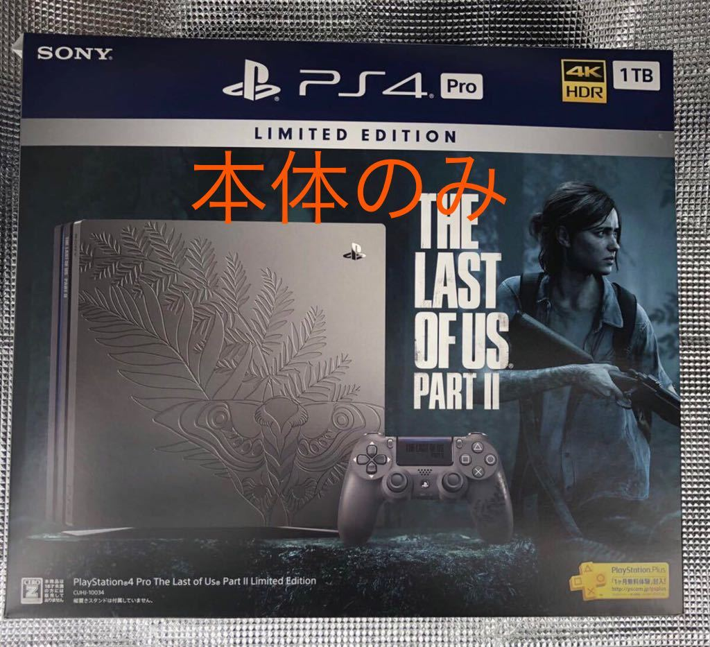 The Last of Us Part II Limited Edition ラストオブアス2 本体のみ 未使用品 PS4 pro本体 SONY