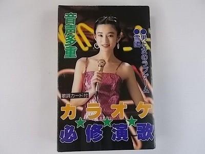 音多カラオケ 男と女のラブゲーム 多全8曲 中古カセット 歌詞カード付 別の歌手が歌唱 37 ★併20200623_画像1