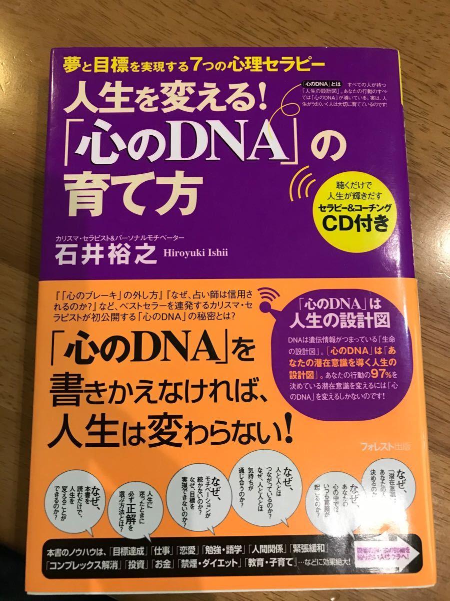 「心のDNA」の育て方 人生を変える!  /フォレスト出版/石井裕之