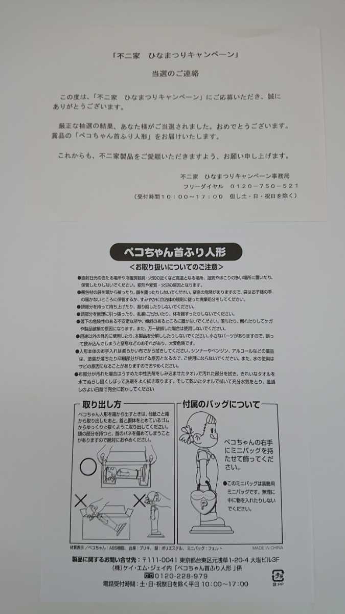 不二家 ペコちゃん首ふり人形☆ひなまつりキャンペーン当選品☆未開封品_画像4