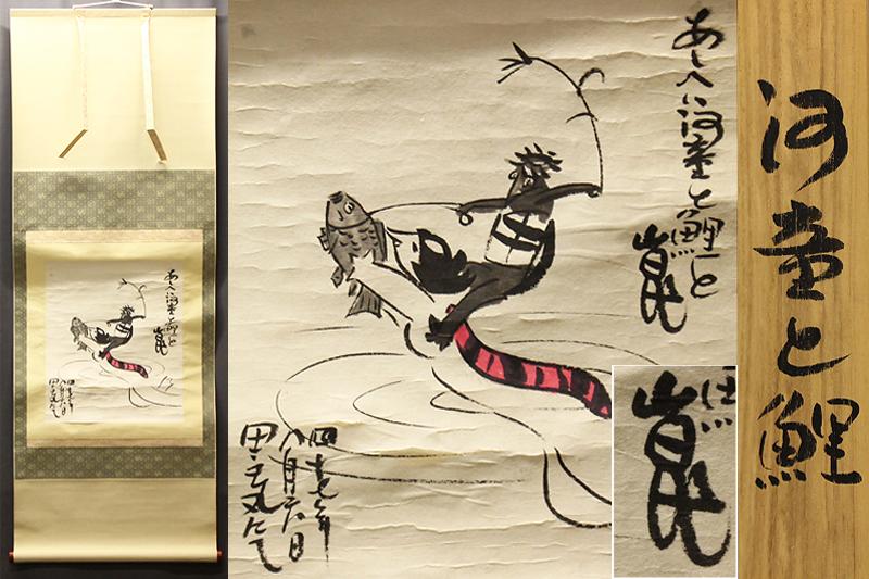 真作保証 漫画家 清水崑 作 水彩画 水墨画 『河童と鯉』掛軸 共箱 日本画 初荷 骨董 古玩 古美術品 古道具