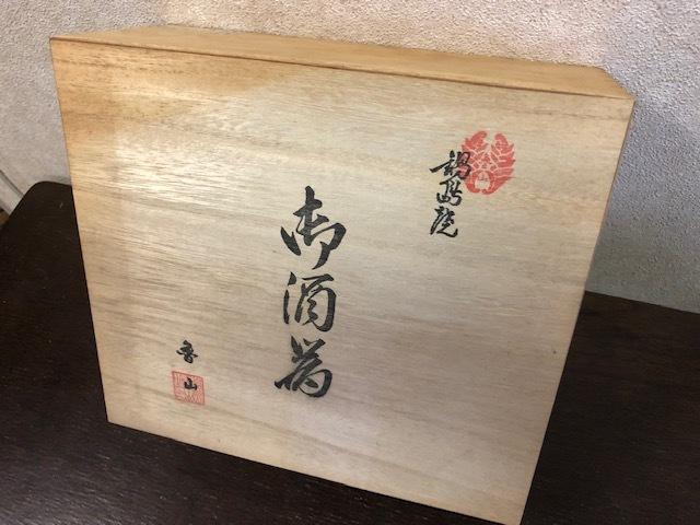 ◆鍋島・宝尽くし染付文様・徳利二本、猪口五個組・酒器セット・古い御膳台付き_画像10
