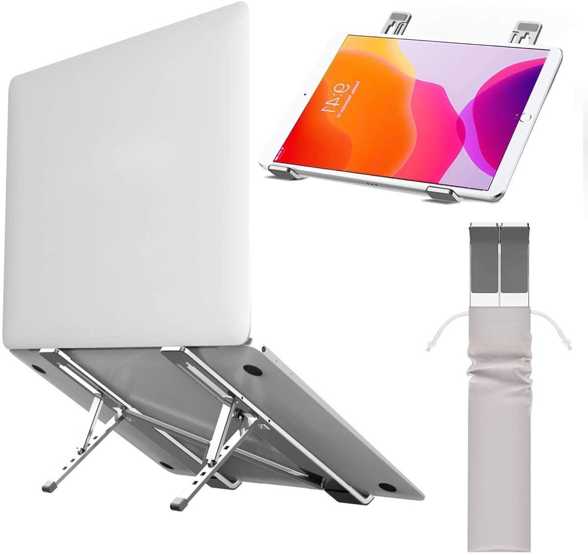 ノートパソコンスタンド 折り畳み式 アルミ製 超軽量215g 5段階調整可能