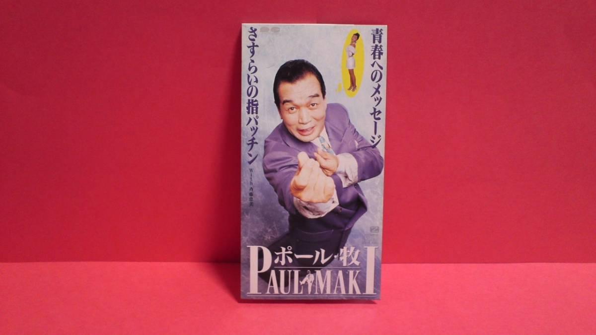 PAUL MAKI(ポール・牧)「青春へのメッセージ/さすらいの指パッチン with 斉藤恵美」8cm(8センチ)シングル