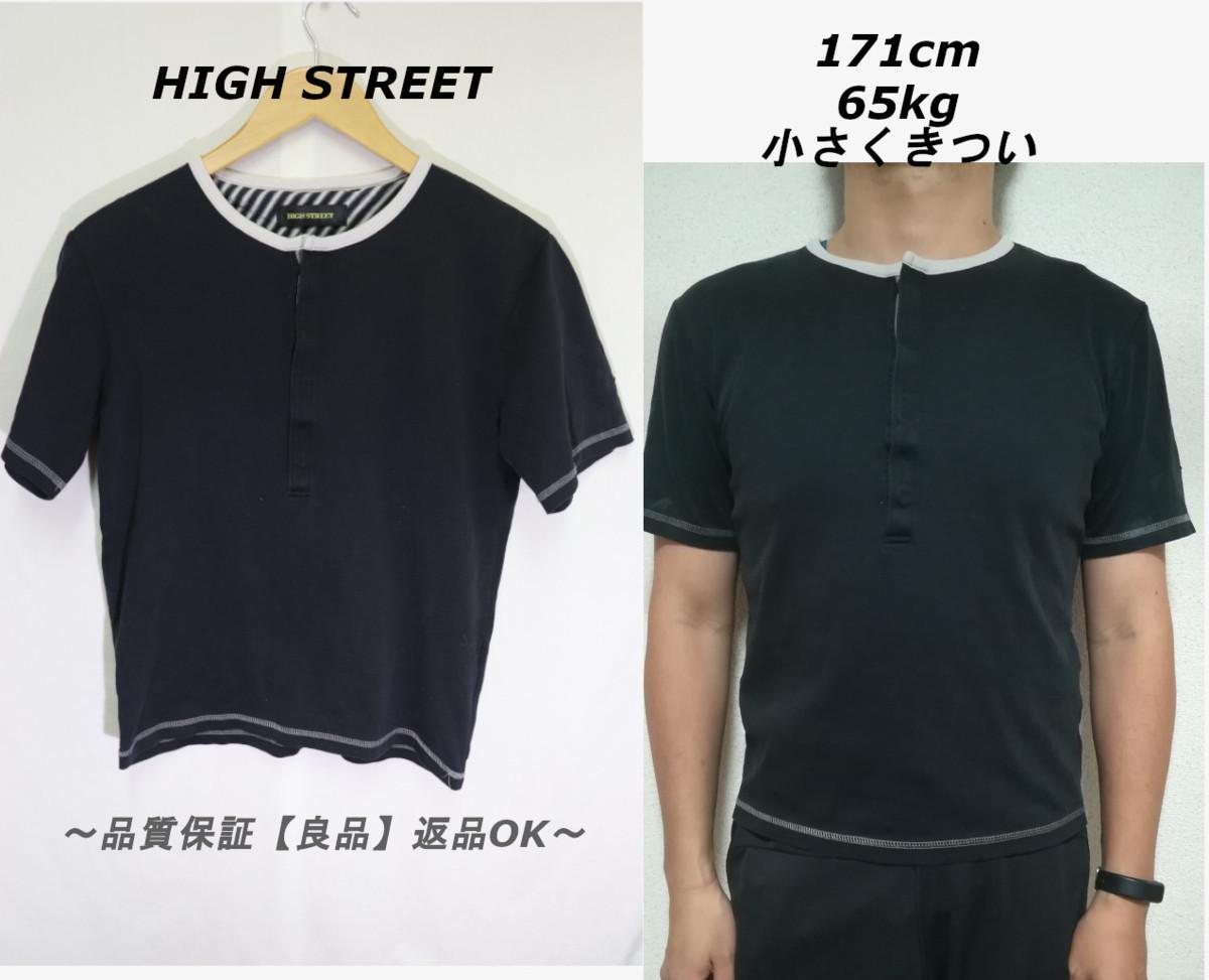 【メンズ】【良品保証返品OK】HIGH STREETヘンリーTシャツ/高品質ブランド高級S_画像1