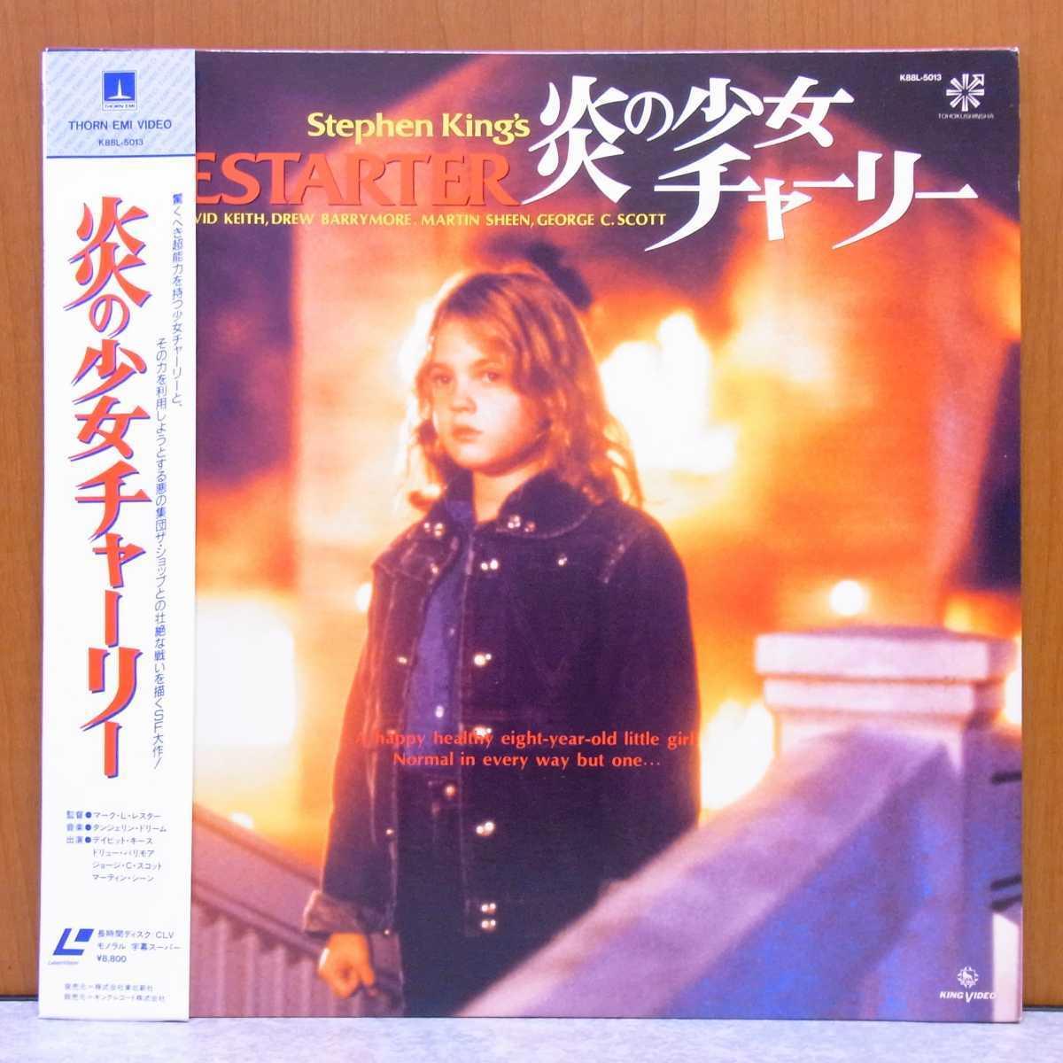 ■ 炎の少女チャーリー 洋画 映画 レーザーディスク LD ■管理№1360_画像1