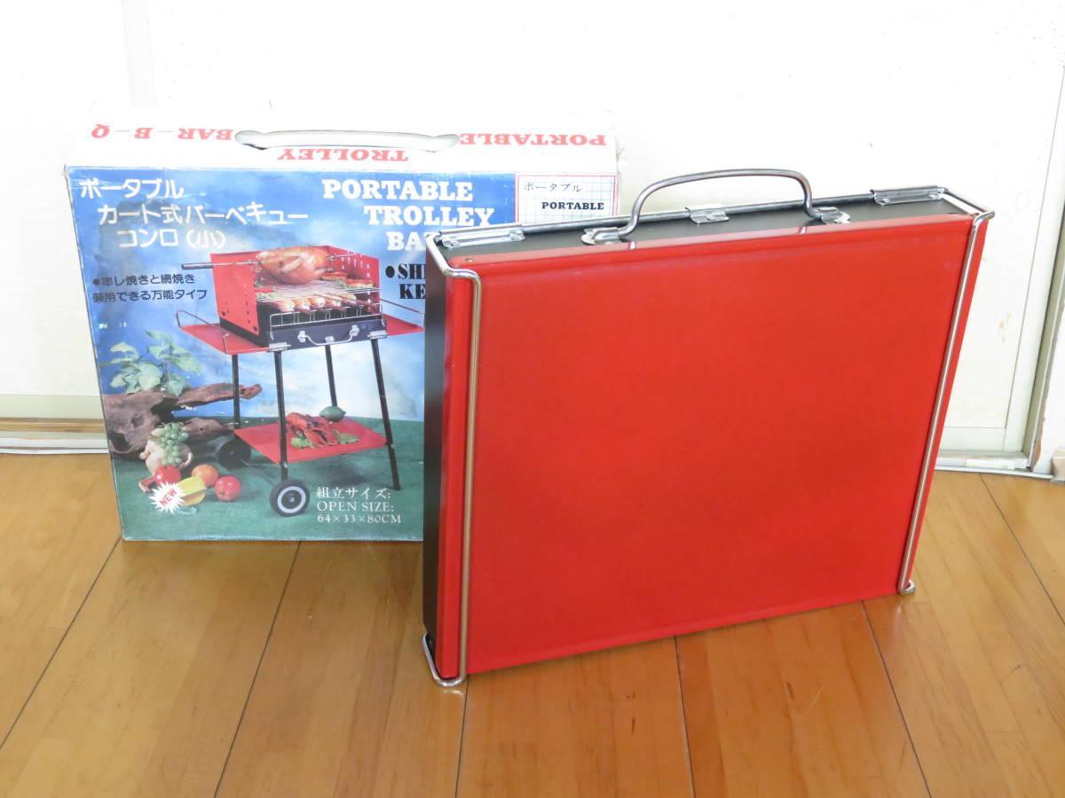 ◆未使用 キャンプ ポータブル カート式バーベキューコンロ 木炭◆
