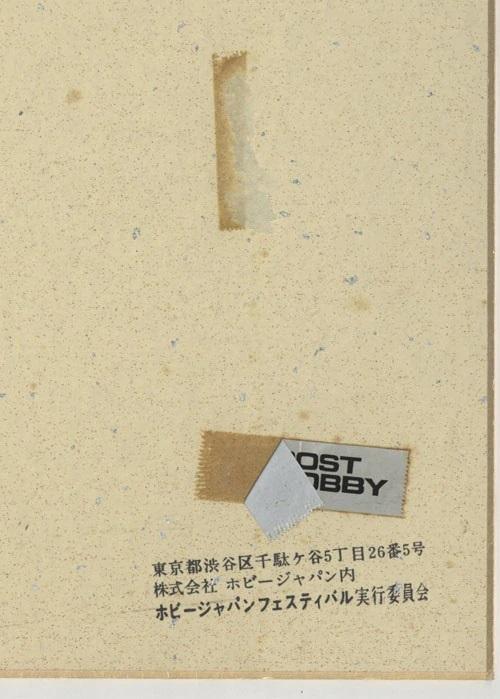 岡崎武士 直筆イラスト サイン色紙 <検索ワード> 複製原画 セル画 イラスト 設定資料 絵画_裏面