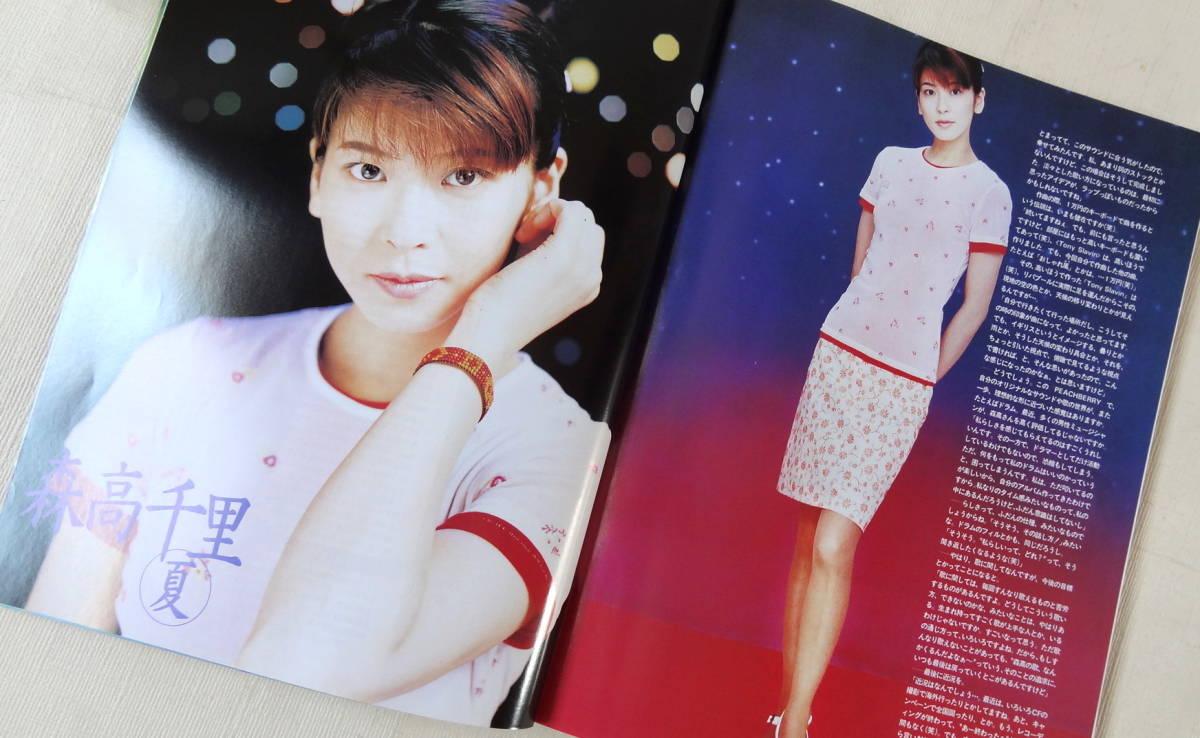 GIRL POP vol.27-1997 SEP. 安室奈美恵 森高千里 他_画像9