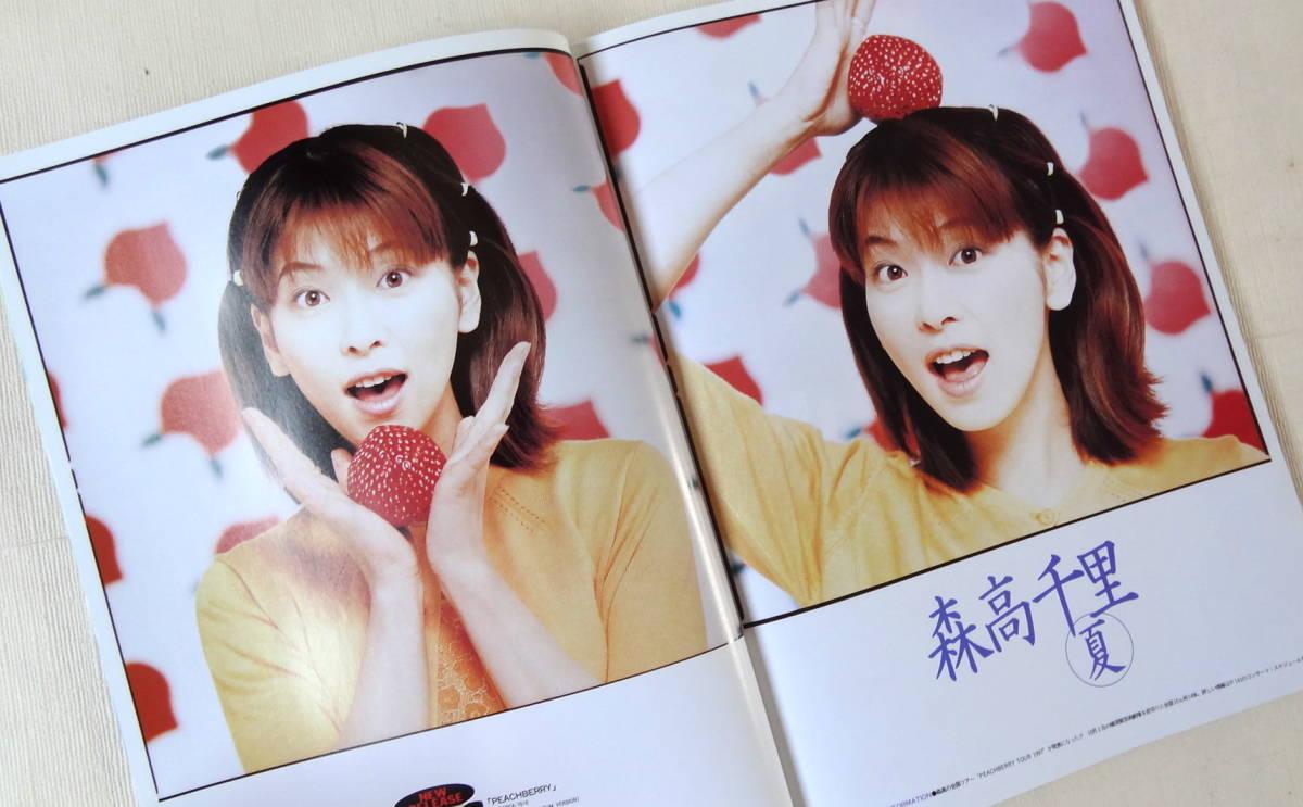 GIRL POP vol.27-1997 SEP. 安室奈美恵 森高千里 他_画像8