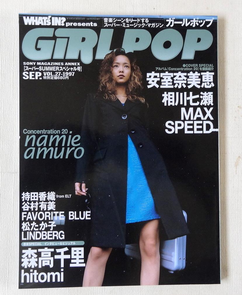 GIRL POP vol.27-1997 SEP. 安室奈美恵 森高千里 他_画像1