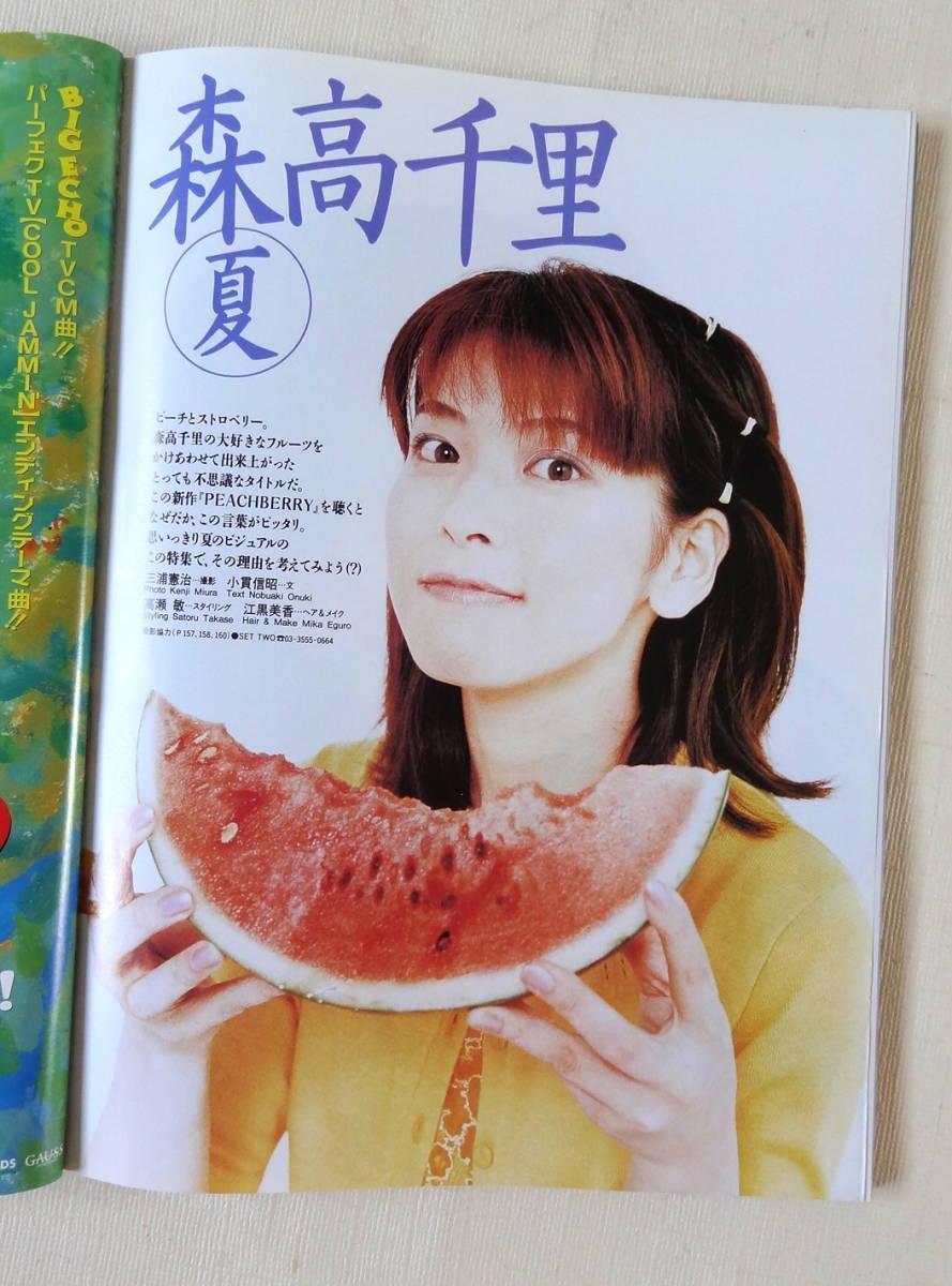 GIRL POP vol.27-1997 SEP. 安室奈美恵 森高千里 他_画像10
