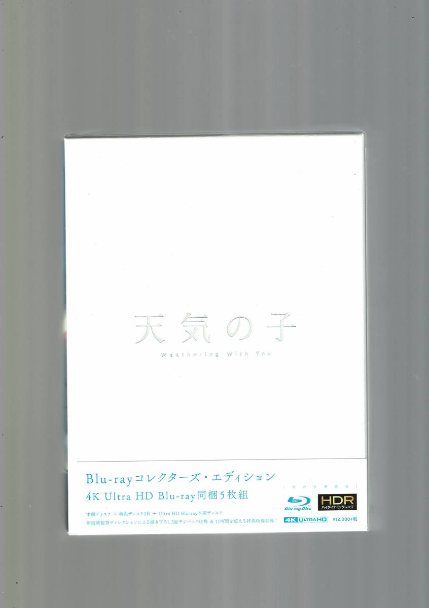 ※本編ディスクなし特典のみ 天気の子 4K UHD Blu-ray コレクターズエディション UHD Blu-ray コレクターズエディション ブルーレイ