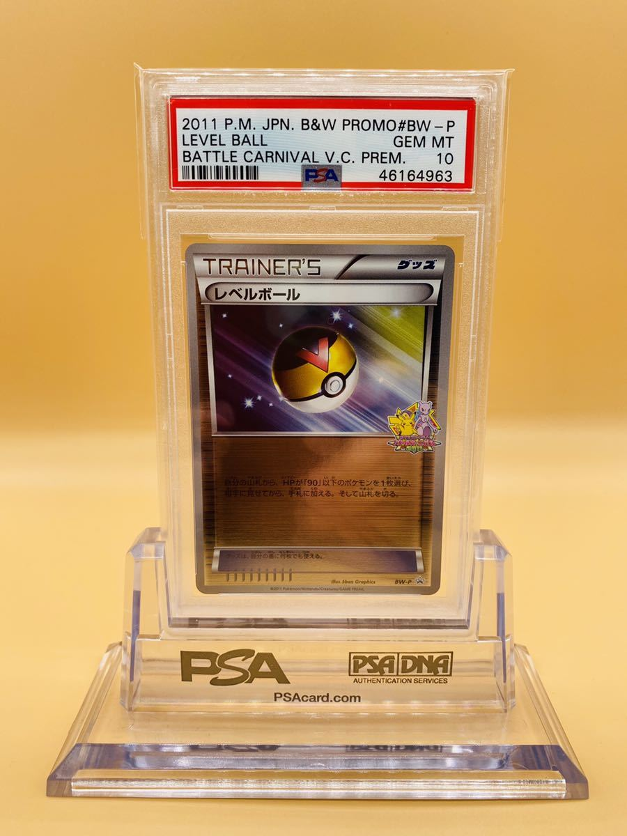 PSA10 ポケモンカード レベルボール バトルカーニバル プロモ BW-P