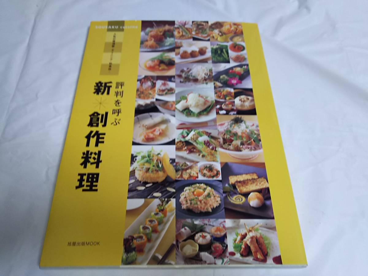 評判を呼ぶ新創作料理☆居酒屋・ダイニング・和食店_画像1