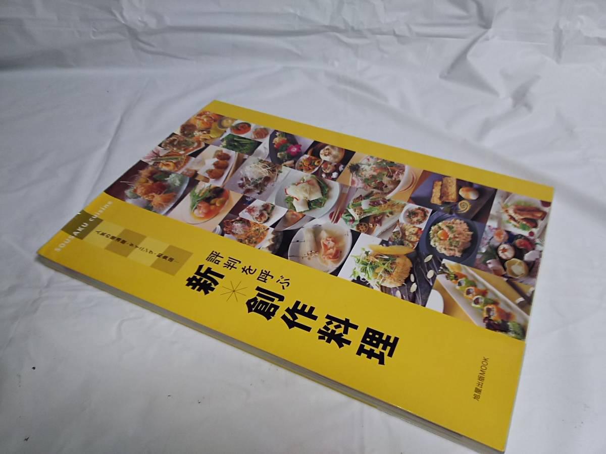 評判を呼ぶ新創作料理☆居酒屋・ダイニング・和食店_画像2