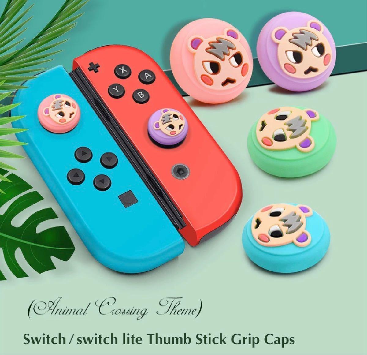 あつ森 Nintendo Switch スティックカバー ジュン スイッチカバー
