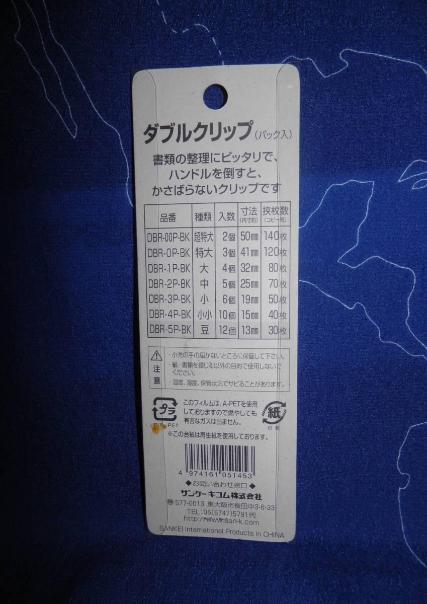 半額ご奉仕!豆ダブルクリップ12コ入り、挟口13ミリ、ほぼ未使用です。_画像3