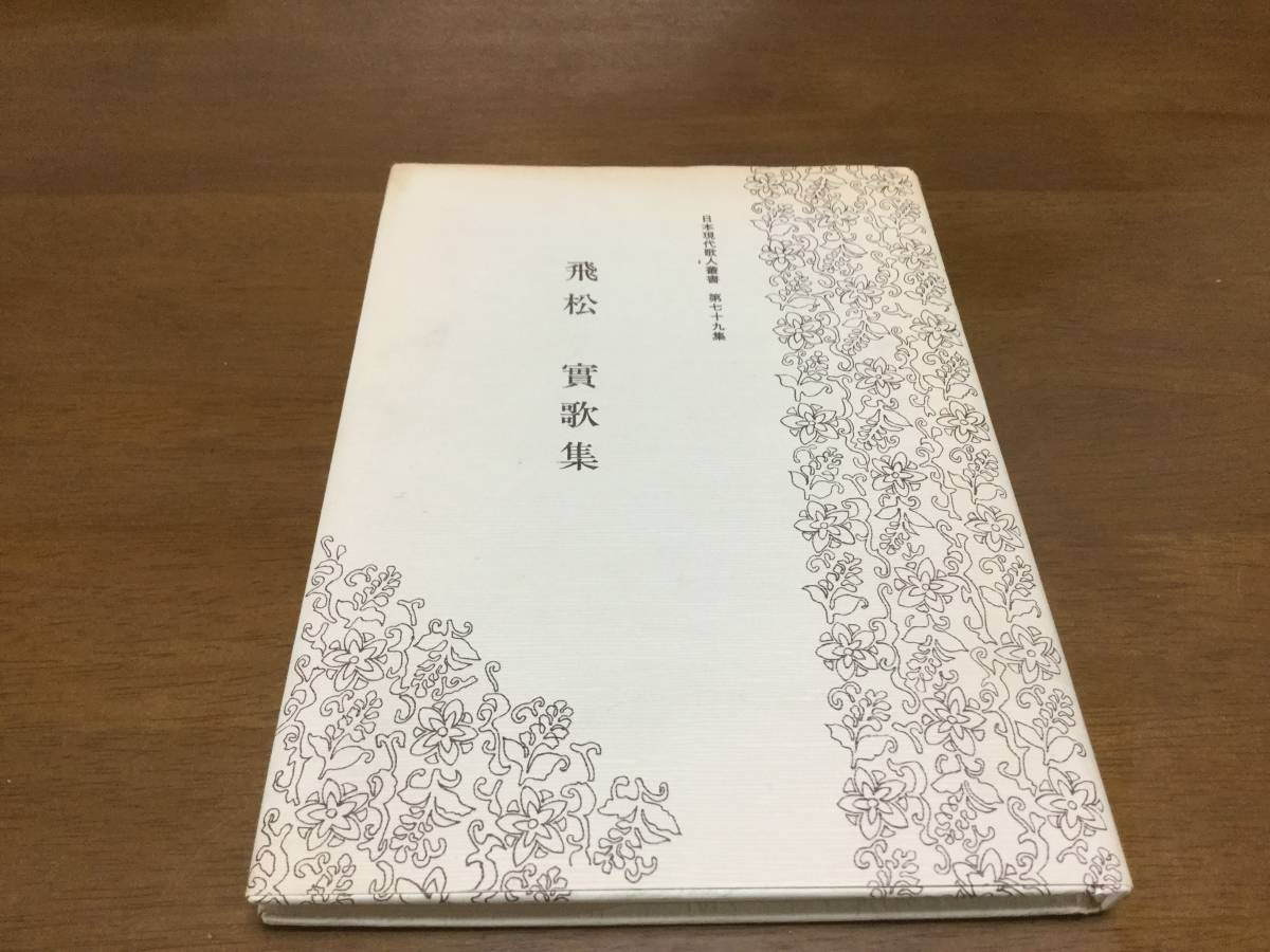 飛松實歌集 日本現代歌人叢書 第七十九集 昭和62年