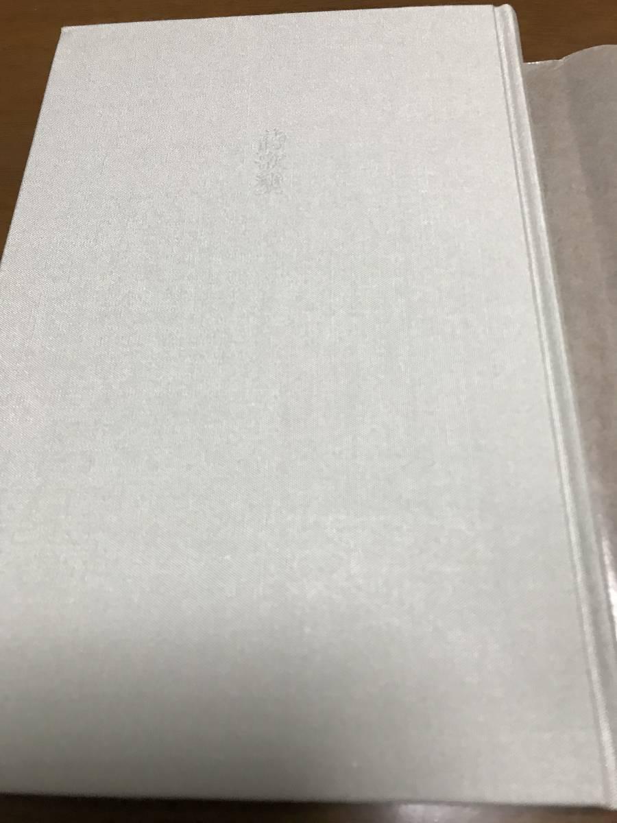 詩歌變 塚本邦雄歌集 1986年 毛筆直筆入