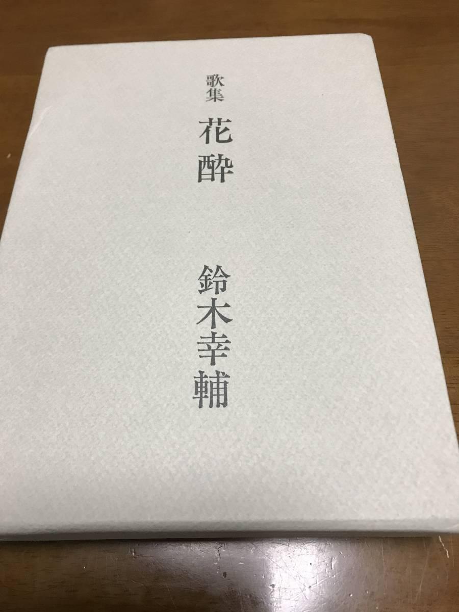 花酔 鈴木幸輔歌集 昭和56年