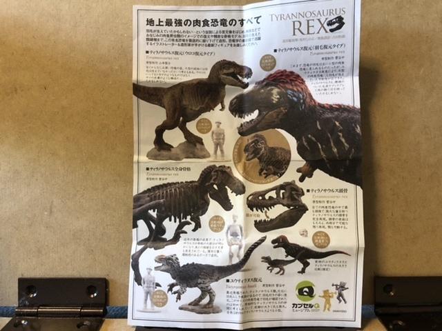 海洋堂カプセルQミュージアム 恐竜発掘記ティラノサウルス【ミニブック】_画像1
