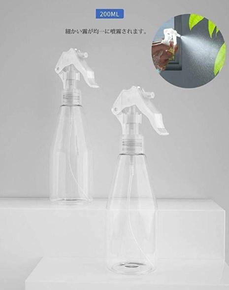 送料無料!!157-2/スプレー ボトル 軽量 携帯 透明 スプレー ボトル 旅行 除菌 虫除け 液体詰替用ボトル (200ml 空容器/3個セット)_画像7