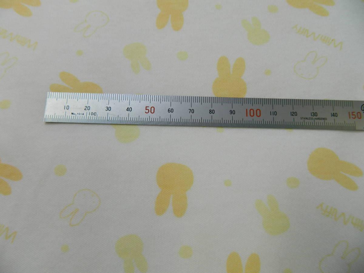☆Benefit Cotton・ミッフィー☆Miffy/コットン100%/ニット生地/カット/C/ベビー最適素材/ハンドメイド素材/在庫素材の格安販売