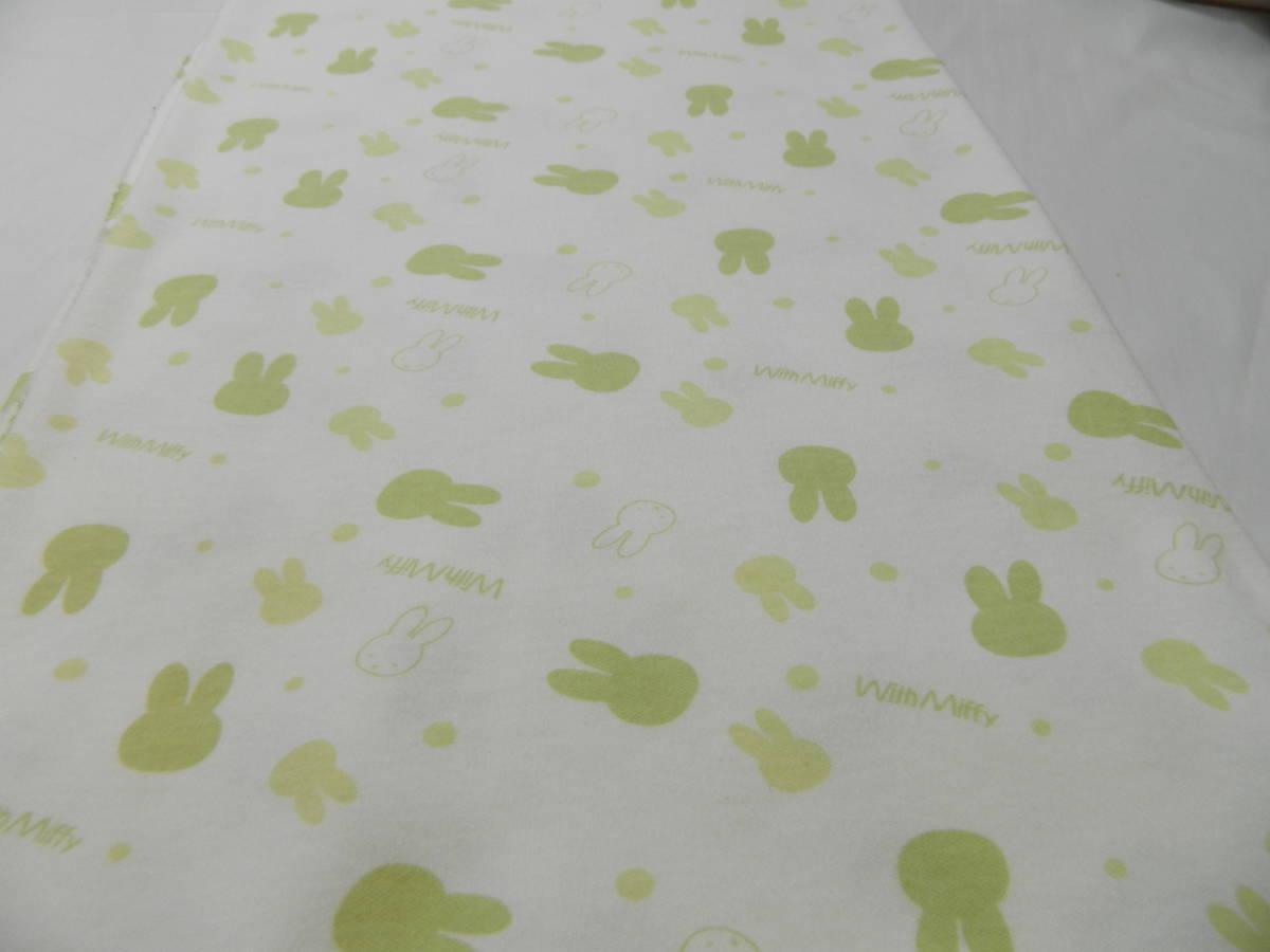 ☆Benefit Cotton・ミッフィー☆Miffy/コットン100%/ニット生地/カット/Grn/ベビー最適素材/ハンドメイド素材/在庫素材の格安販売