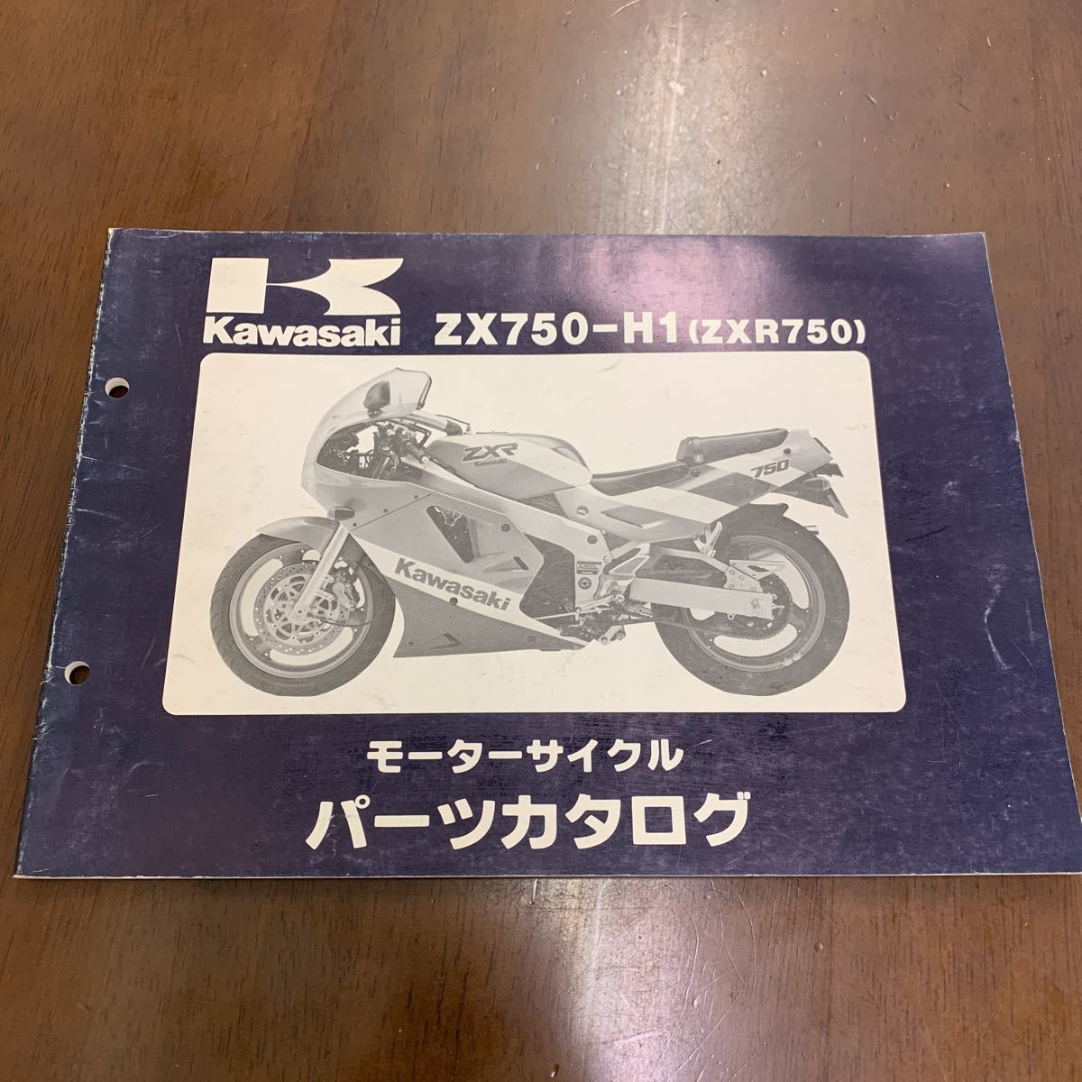 ZXR750 パーツリスト パーツカタログ カワサキ KAWASAKI _画像1
