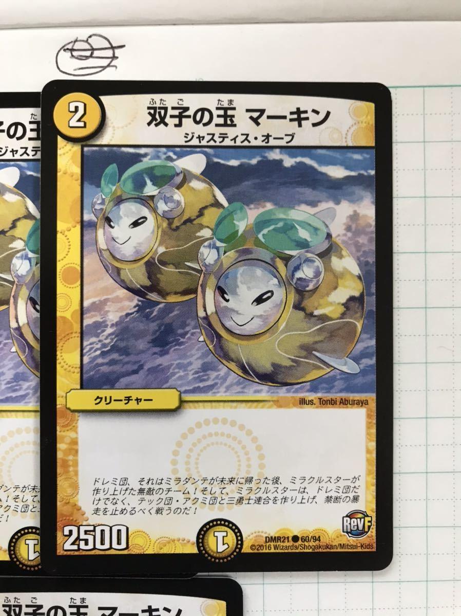 双子の玉 マーキン DMR21 6枚セット_画像2