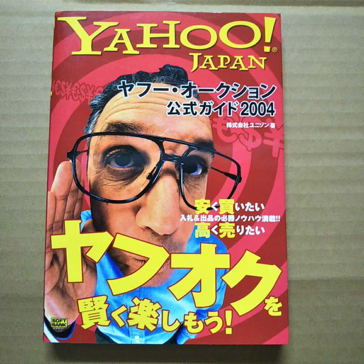 古本 Yahoo!JAPAN ヤフー・オークション公式ガイド2004 株式会社ユニゾン【1069】