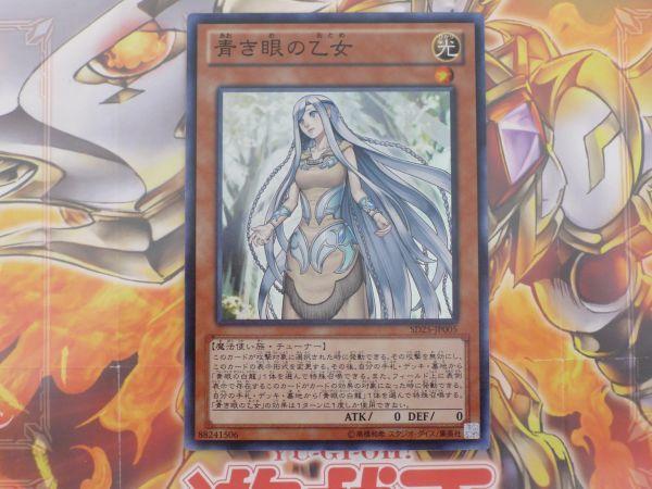 遊戯王 青き眼の乙女 SD25  スーパー レア  プレイ用 R20604_画像1