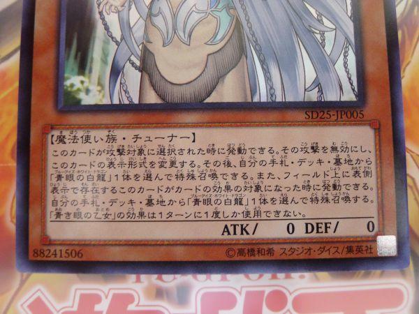 遊戯王 青き眼の乙女 SD25  スーパー レア  プレイ用 R20604_画像2