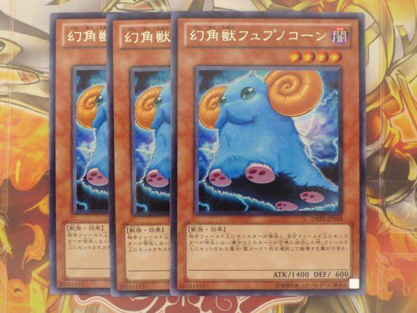 遊戯王  幻角獣フュプノコーン レア 3枚セット プレイ用 R20625_画像1