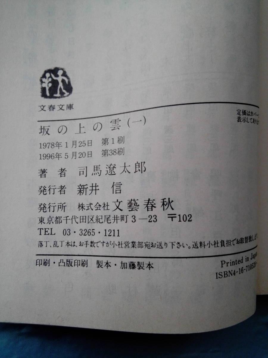 坂の上の雲 全8巻揃い 司馬遼太郎/著 文藝春秋 1996年~_画像5