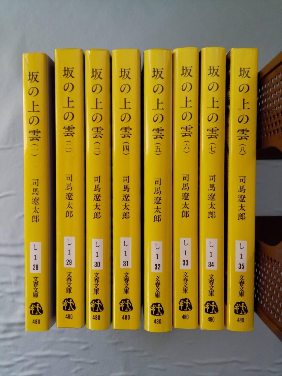 坂の上の雲 全8巻揃い 司馬遼太郎/著 文藝春秋 1996年~_画像3