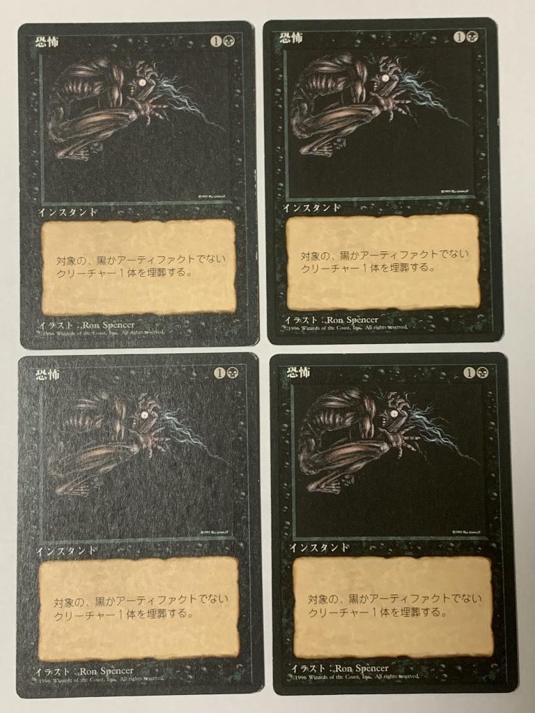 MTG【恐怖】4枚セット 日本語版 4版 4ed 黒枠 プレイ用_画像1