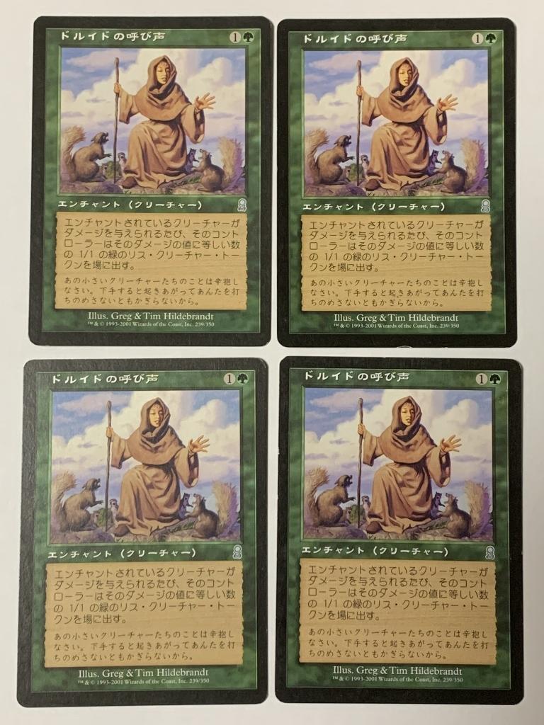 MTG【ドルイドの呼び声】4枚セット 日本語版 ody プレイ用_画像1