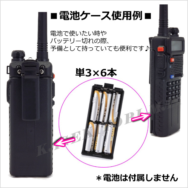 電池ケース&ハンドマイク&耳掛けイヤホンマイクセット/同時表示&デュアルワッチ♪J無し デュアルハンディ / 防水ケース付 無線機 新品_画像4