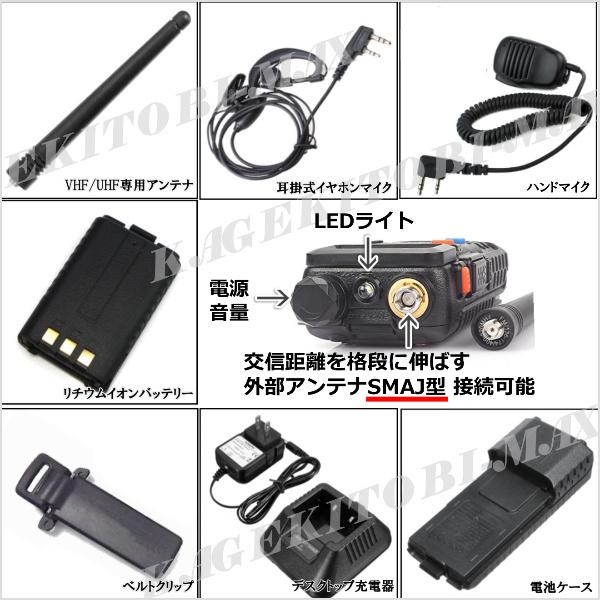 電池ケース&ハンドマイク&耳掛けイヤホンマイクセット/同時表示&デュアルワッチ♪J無し デュアルハンディ / 防水ケース付 無線機 新品_画像6