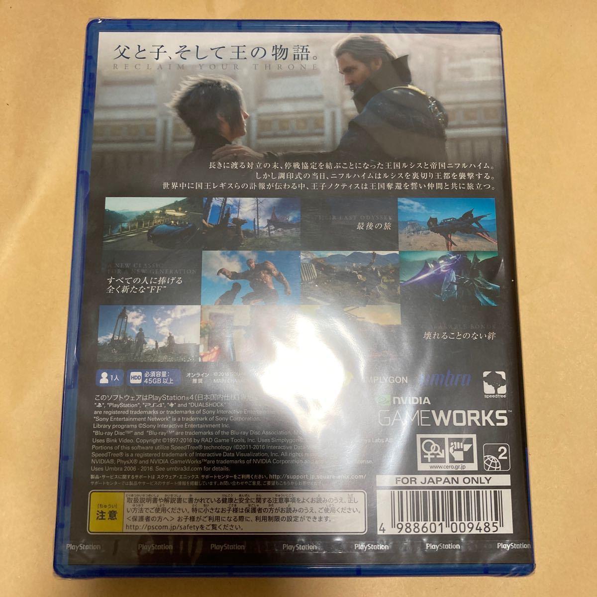 PS4 ファイナルファンタジーXV FF15 新品未開封
