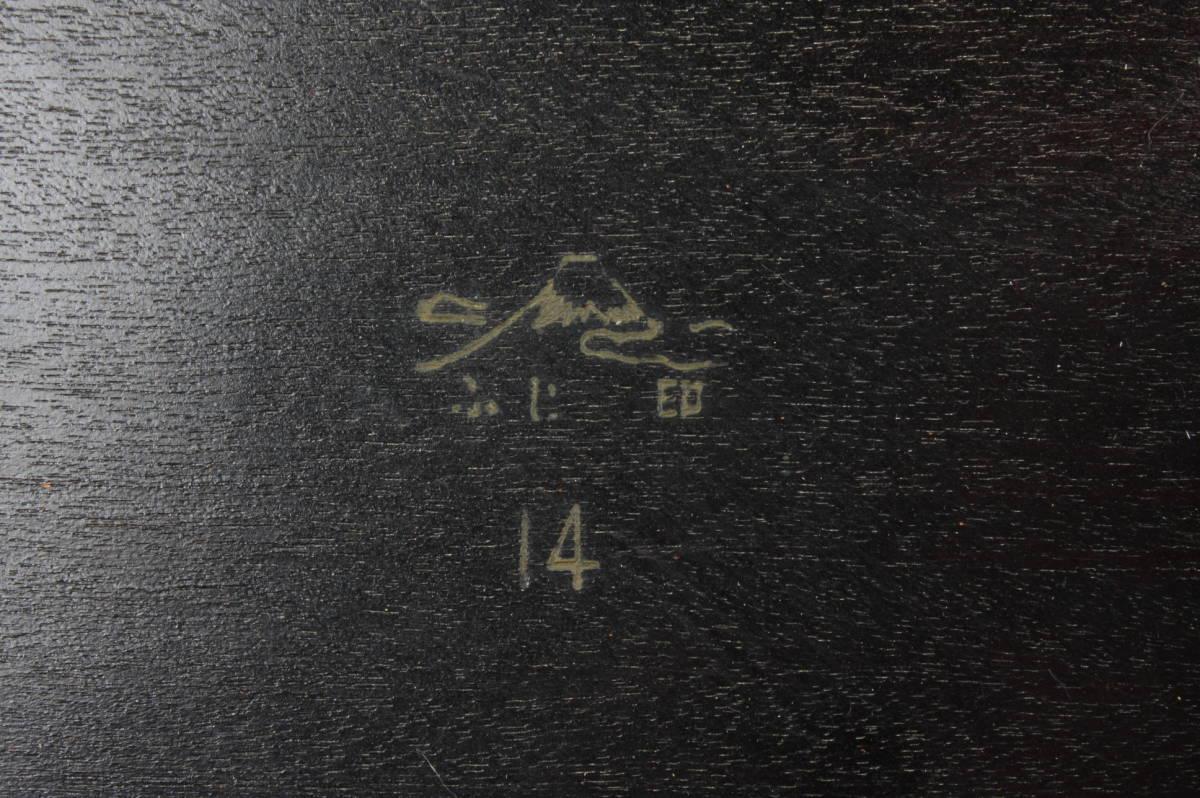 O3555 唐木 紫檀 渦巻台 幅41.5cm ふじ印14 平卓 花台 飾台 香炉台 盆栽台 華道 茶道 W41.4xD25XH9_画像10