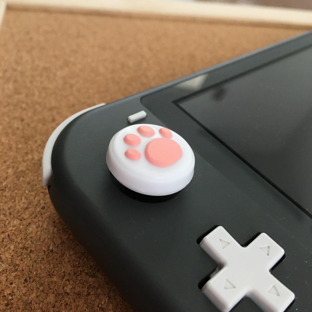 Switch スイッチ ジョイコン スティックカバー 肉球【ピンク白&白ピンク】