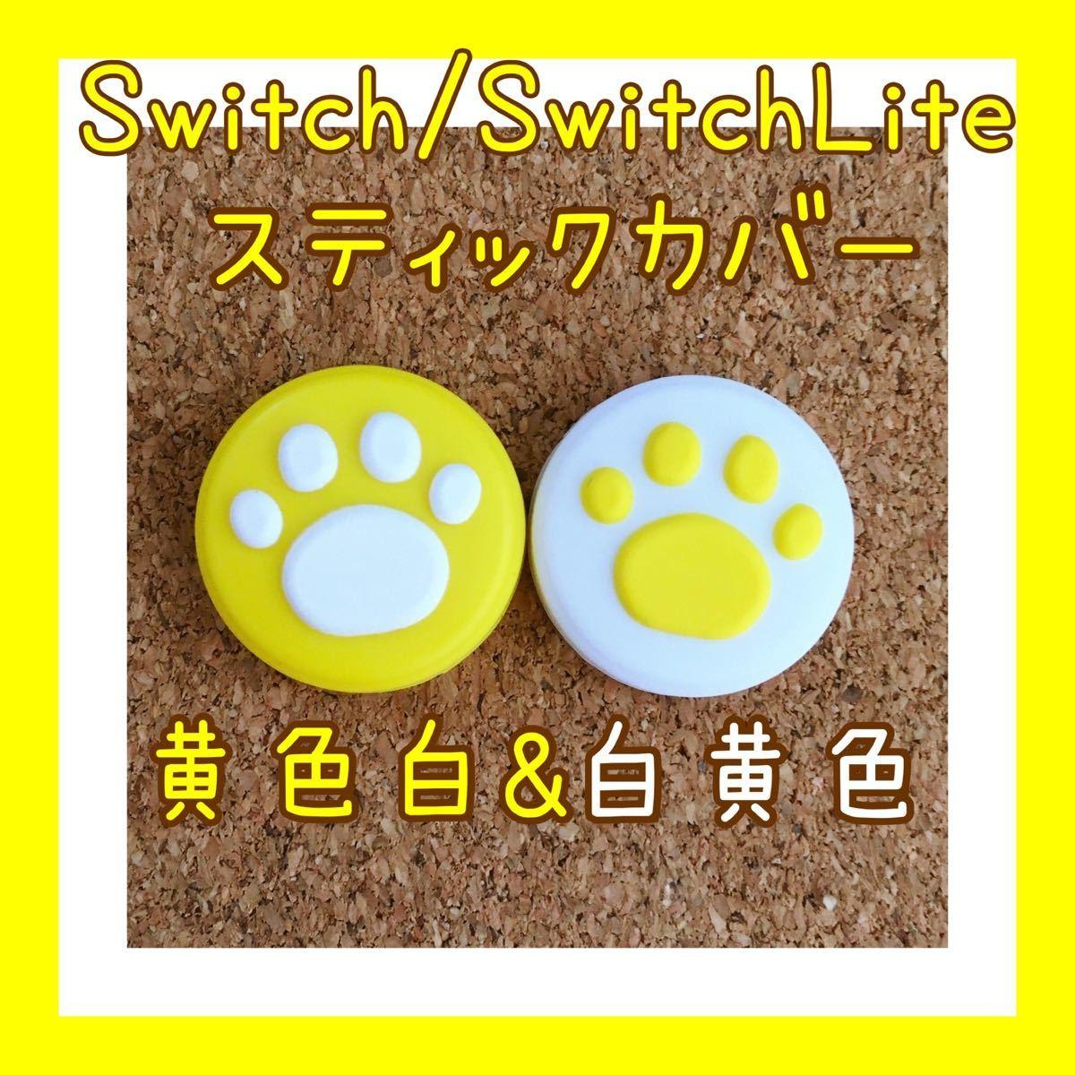 Switch スイッチ ジョイコン スティックカバー 肉球2個【黄色白&白黄色】