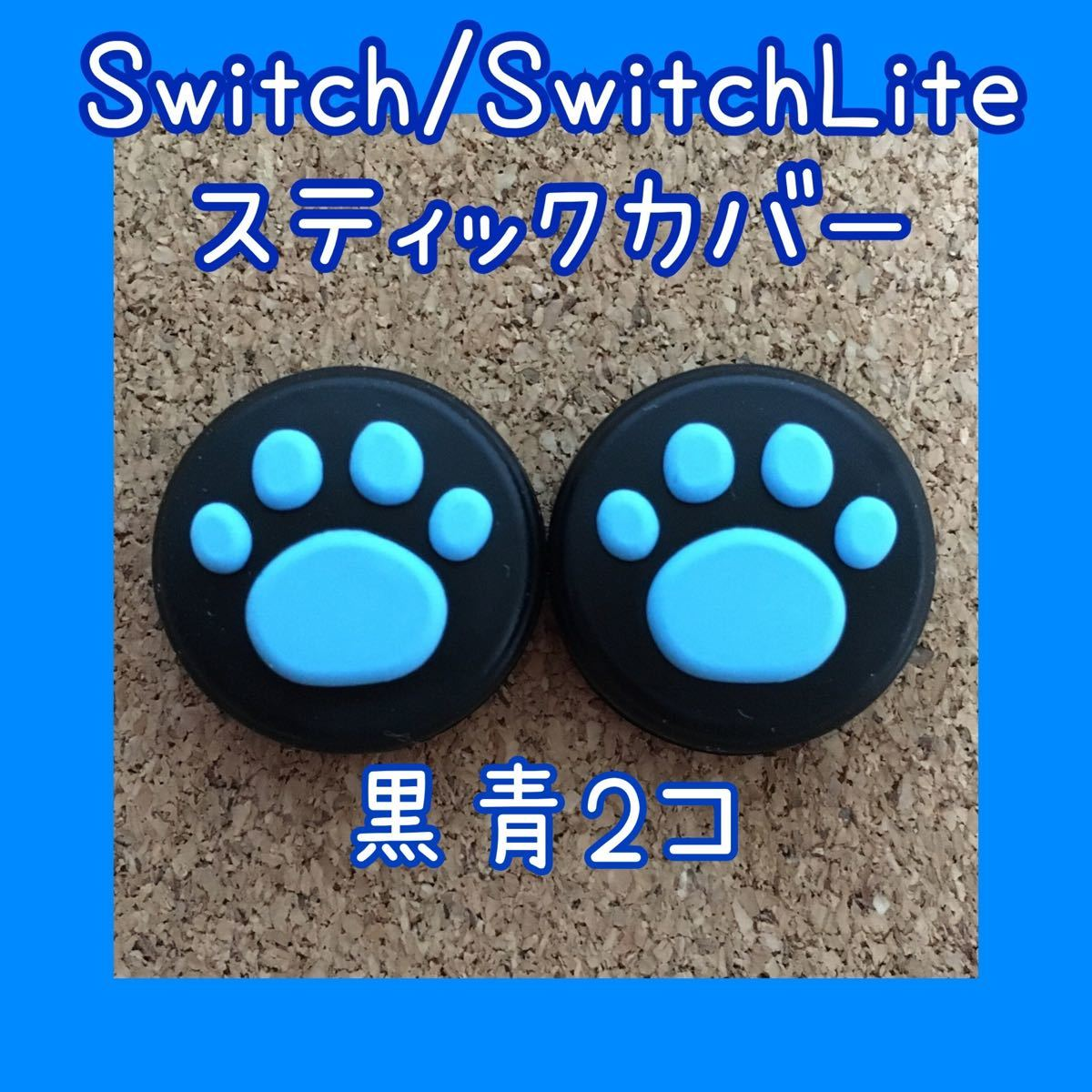 Switch スイッチ ジョイコン スティックカバー 肉球 2個【黒青】